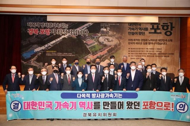 200427 포항시·경상북도 다목적 방사광가속기 경북유치 결의 다져1.JPG