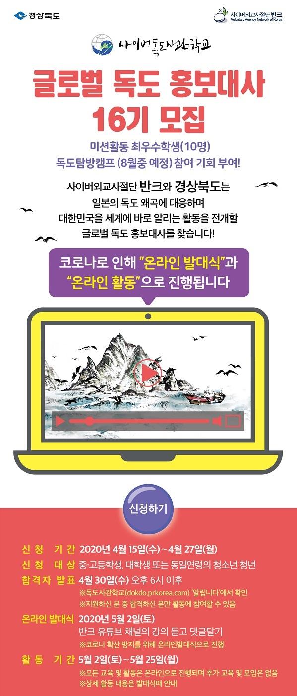 글로벌_독도_홍보대사_포스터.jpg