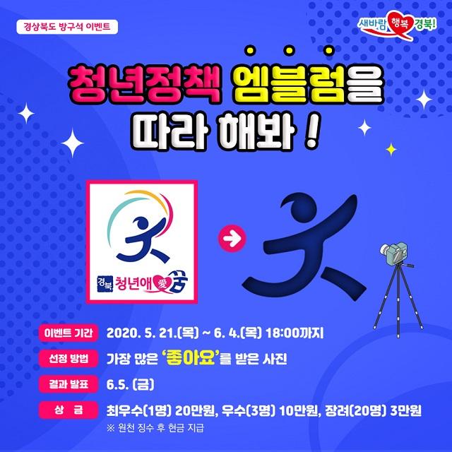 청년정책엠블럼_SNS홍보이벤트_웹포스터.jpg