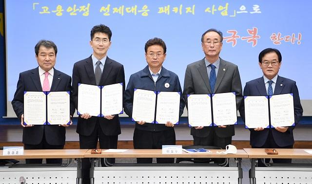 경북도, 코로나 고용위기 「고용안정 선제대응 패키지사업」으로 극복한다!