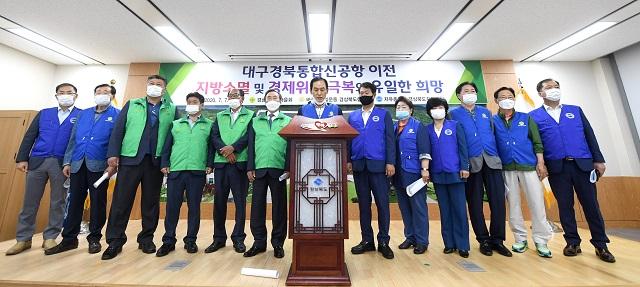 경상북도 국민운동 3단체, 대구경북통합신공항 이전사업 조속추진 촉구