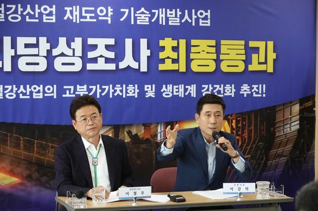 경북도․포항시, 철강산업 재도약 디딤돌 역할 기대