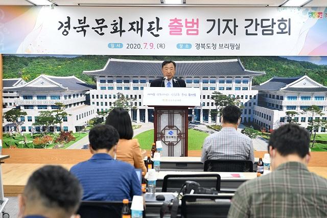 문화강국 'K-Culture' 이끌어 갈 경북문화재단 출범