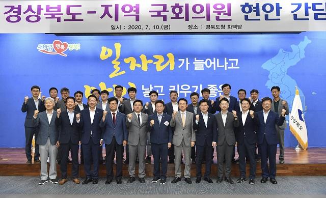 경북도, 지역 국회의원들과 통합신공항 건설, 대구경북 행정통합 등 핵심현안 머리맞대
