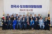 장경식 경북도의회 의장, 동해선 철도 포항~강릉구간 복선전철화 구축 촉구