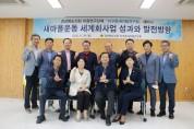 경상북도의회 지구촌새마을연구회, 새마을운동 재정립을 위한 방향성 제시