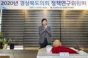 경북도의회, 2020 상반기 정책연구위원회 워크숍 개최
